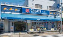 クリエイトSD(エス・ディー) 大田区上池台店