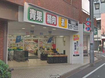 業務スーパー武蔵小山店の画像1