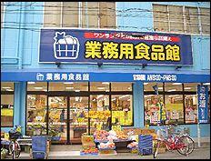 業務用食品館 城東中央店の画像1