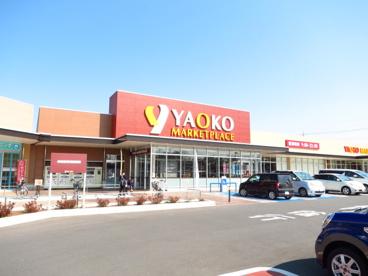 ヤオコー 東松山市新宿町の画像1