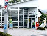 天橋立郵便局