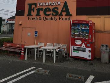 たからやフレサ津久井店の画像1