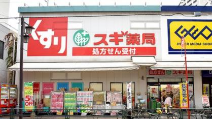 スギ薬局 北新宿3丁目店の画像1