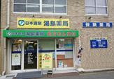 日本調剤湯島薬局