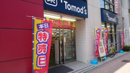 Tomo's(トモズ) 西新宿五丁目店の画像1