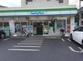 ファミリーマート 浮間一丁目店