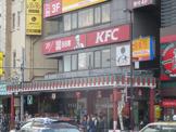 ケンタッキーフライドチキン浅草店