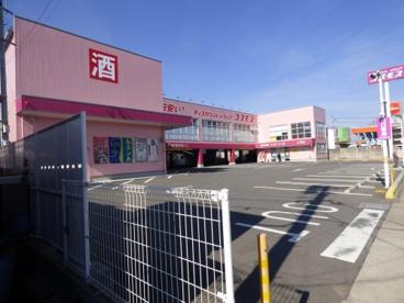 ディスカウントドラッグコスモス 三筑店の画像1