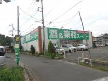 業務スーパー 上麻生店