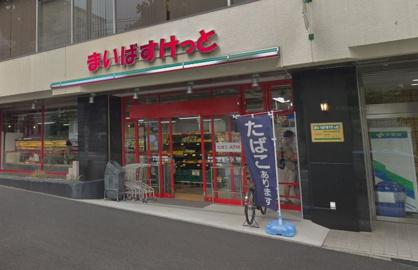 まいばすけっと 横浜沢登公園前店の画像1