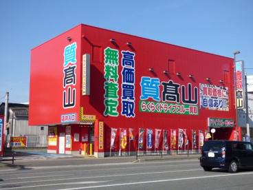 高山質店 麦野店の画像1