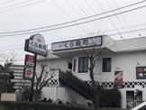 無添 くら寿司 足立江北店