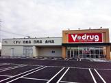 V・drug 町村店