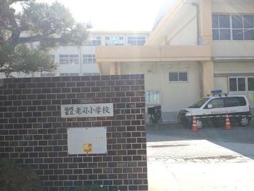 福岡市立老司小学校の画像1