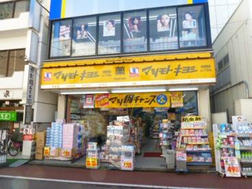 マツモトキヨシ 井荻駅前店の画像1