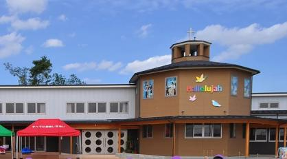 ハレルヤ保育園の画像1