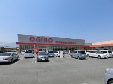 オギノ西八幡店の画像1
