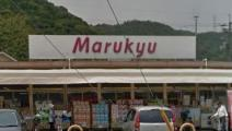マルキュウ 元町店