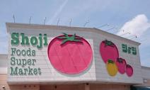 業務用食品スーパー ショージバイパス店