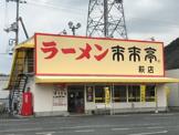 来来亭萩店