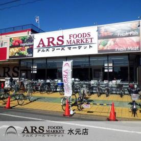 アルズフーズマーケット 水元店の画像1