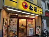 株式会社松屋フーズ 武蔵小山店