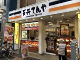 てんや 武蔵小山店