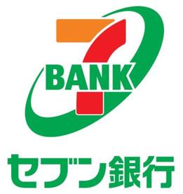 セブン銀行 ヨークベニマル 足利大月店 共同出張所の画像1