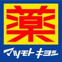 ドラッグストア マツモトキヨシ 足利大橋店