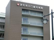 済生会館川口総合病院