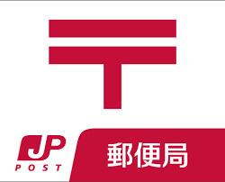 足利八幡郵便局の画像1
