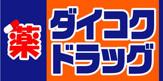 ダイコクドラッグ 大須店