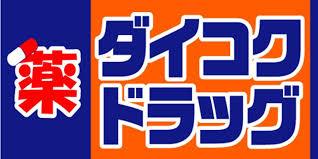 ダイコクドラッグ 大須店の画像1
