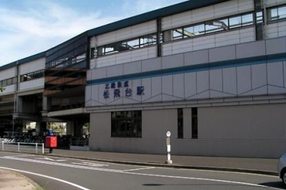 松飛台駅の画像1