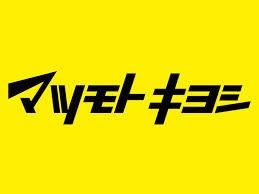 マツモトキヨシ オアシス21店の画像1