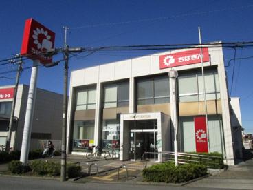 千葉銀行高塚支店の画像1