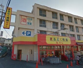 まるとく市場はやし上野芝店の画像1