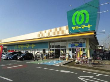 マミーマート 高塚店の画像1