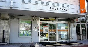 札幌発寒駅前郵便局の画像1