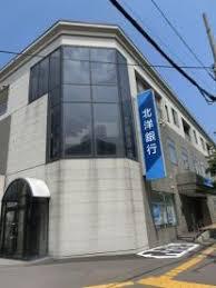 北洋銀行 宮の沢支店の画像1