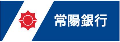 常陽銀行小名浜支店の画像1