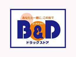B&Dドラッグストア アルテ太平通店の画像1