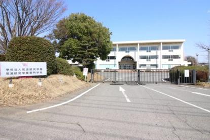 筑波研究学園専門学校の画像1