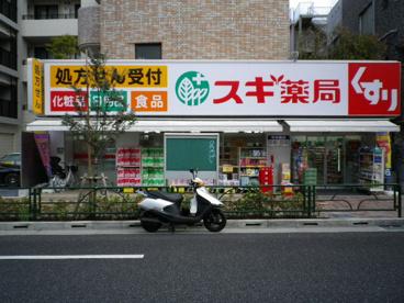 スギ薬局中野南台店の画像1