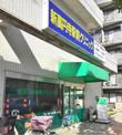 新高円寺駅前クリニック