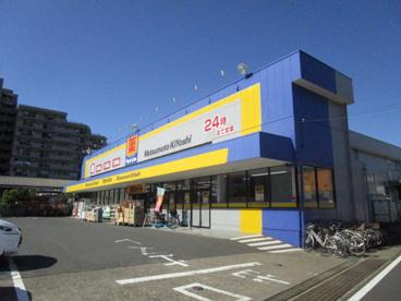 ドラッグストア マツモトキヨシ 市川大野店の画像1