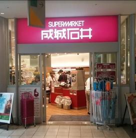 成城石井 芝浦シーバンス店の画像1