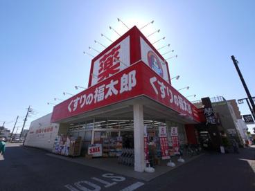 くすりの福太郎 実籾2号店の画像1