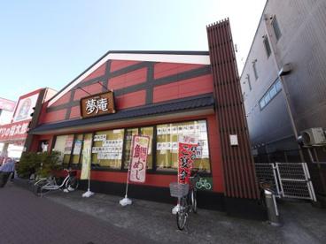 夢庵 実籾店の画像1