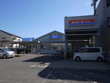 ビッグ・エー 習志野実籾店の画像1